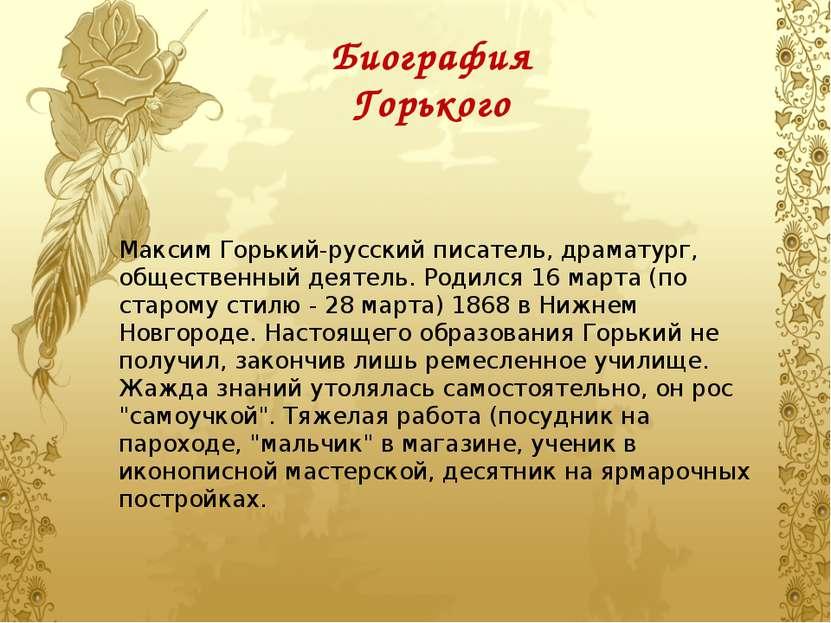 Биография Горького Максим Горький-русский писатель, драматург, общественный д...