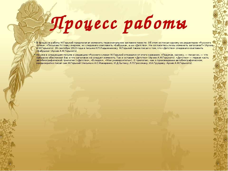 Процесс работы В процессе работы М.Горький предполагал изменить первоначально...