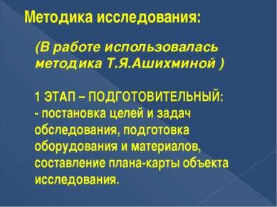 (В работе использовалась методика Т.Я.Ашихминой ) 1 ЭТАП – ПОДГОТОВИТЕЛЬНЫЙ: ...