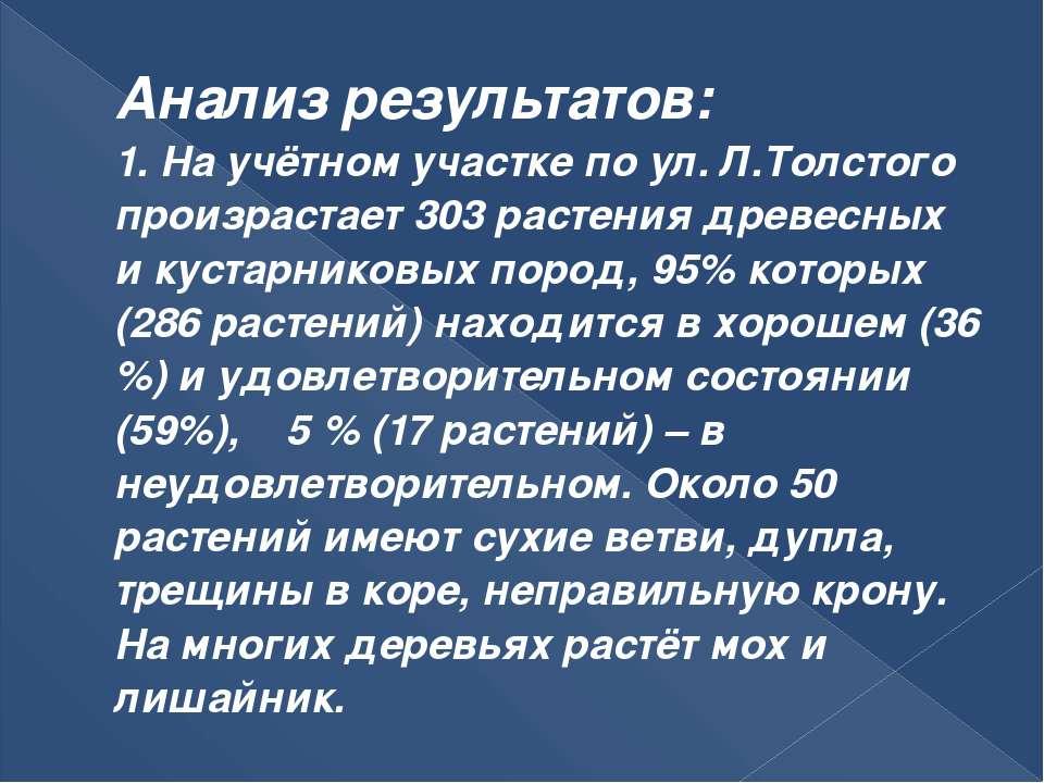 Анализ результатов: 1. На учётном участке по ул. Л.Толстого произрастает 303 ...