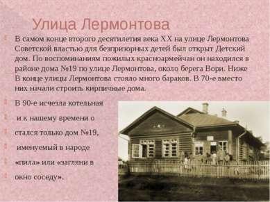 Улица Лермонтова В самом конце второго десятилетия века XX на улице Лермонтов...