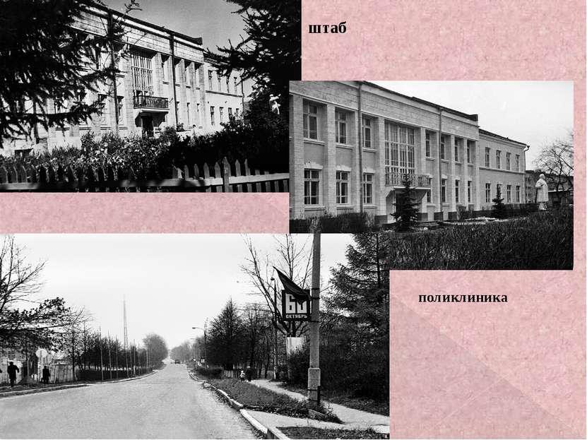 штаб поликлиника