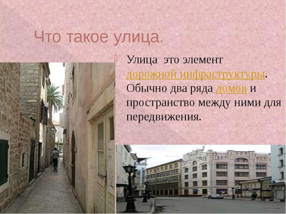 Что такое улица. Улица это элементдорожной инфраструктуры. Обычно два рядад...