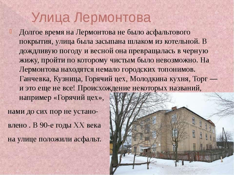 Улица Лермонтова Долгое время на Лермонтова не было асфальтового покрытия, ул...