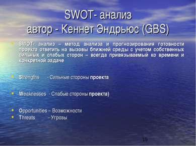 SWOT- анализ автор - Кеннет Эндрьюс (GBS) SWOT- анализ – метод анализа и прог...