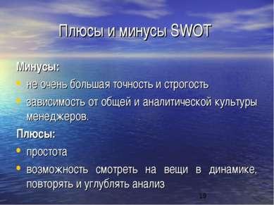 Плюсы и минусы SWOT Минусы: не очень большая точность и строгость зависимость...