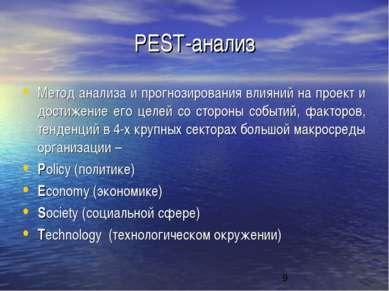 PEST-анализ Метод анализа и прогнозирования влияний на проект и достижение ег...