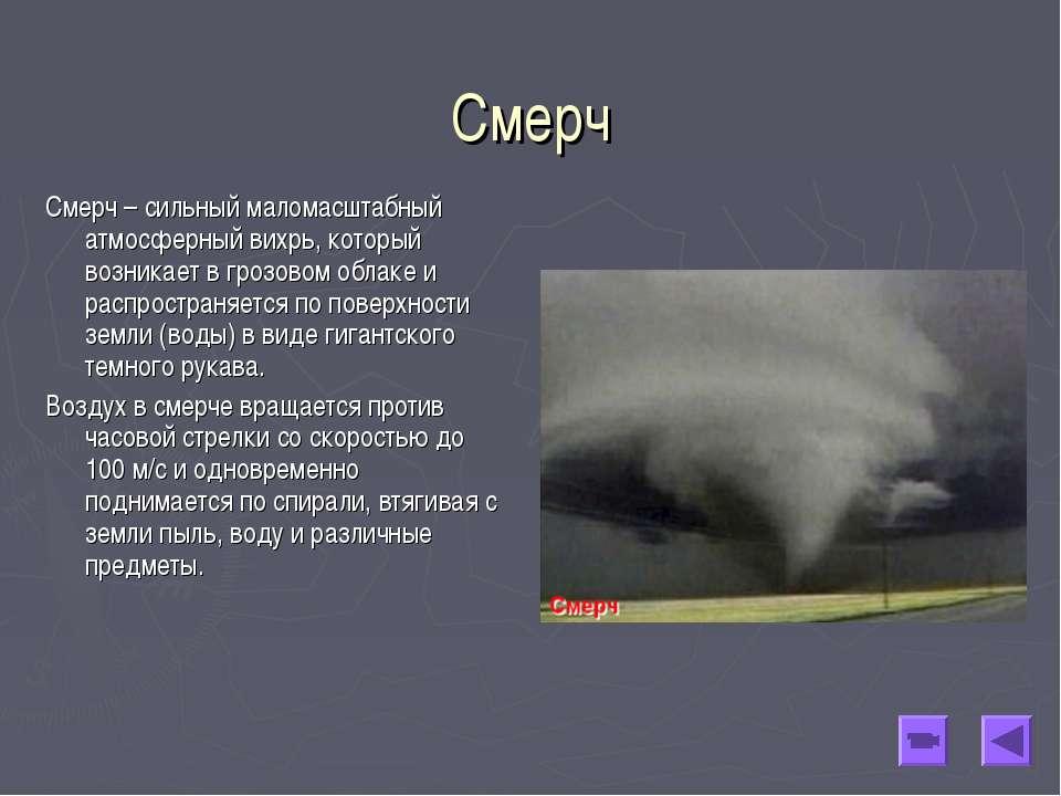 Смерч Смерч – сильный маломасштабный атмосферный вихрь, который возникает в г...