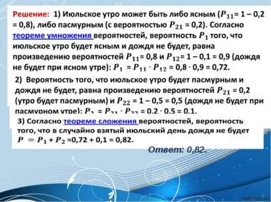 Ответ: 0,82. Антонова Г.В.
