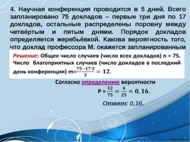 4. Научная конференция проводится в 5 дней. Всего запланировано 75 докладов –...