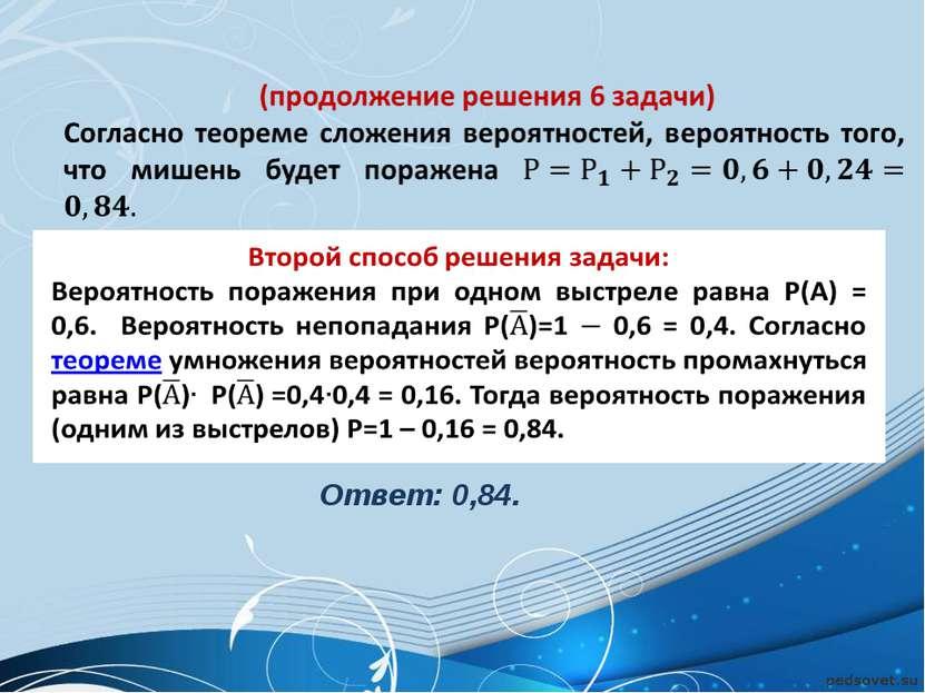 Ответ: 0,84. Антонова Г.В.