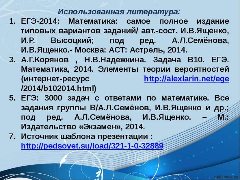 Использованная литература: ЕГЭ-2014: Математика: самое полное издание типовых...