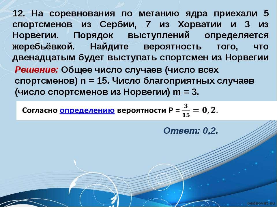 12. На соревнования по метанию ядра приехали 5 спортсменов из Сербии, 7 из Хо...