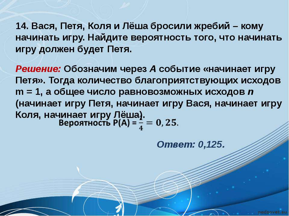 14. Вася, Петя, Коля и Лёша бросили жребий – кому начинать игру. Найдите веро...
