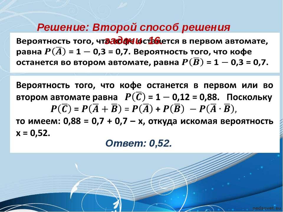 Ответ: 0,52. Антонова Г.В. Решение: Второй способ решения задачи 16.