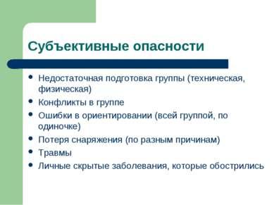 Субъективные опасности Недостаточная подготовка группы (техническая, физическ...