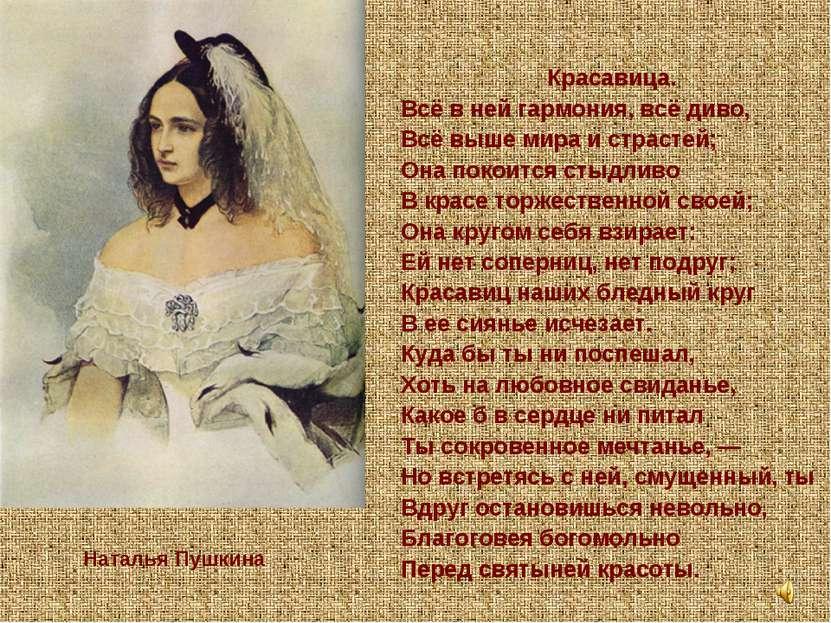 Наталья Пушкина Красавица. Всё в ней гармония, всё диво, Всё выше мира и стра...