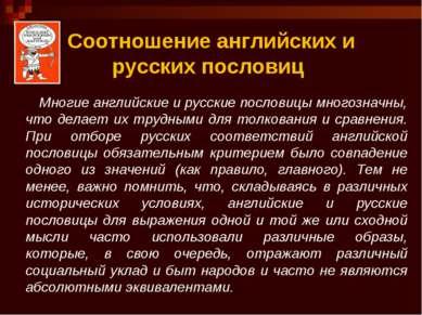 Соотношение английских и русских пословиц Многие английские и русские послови...