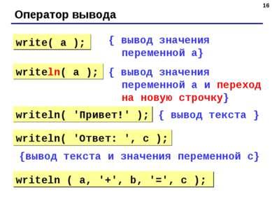 * Оператор вывода { вывод значения переменной a} { вывод значения переменной ...