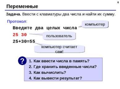 * Переменные Задача. Ввести с клавиатуры два числа и найти их сумму. Протокол...