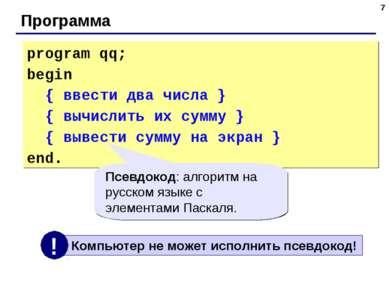 * Программа program qq; begin { ввести два числа } { вычислить их сумму } { в...