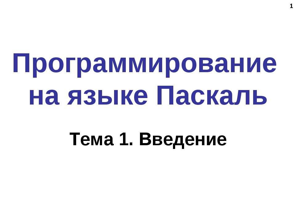 * Программирование на языке Паскаль Тема 1. Введение