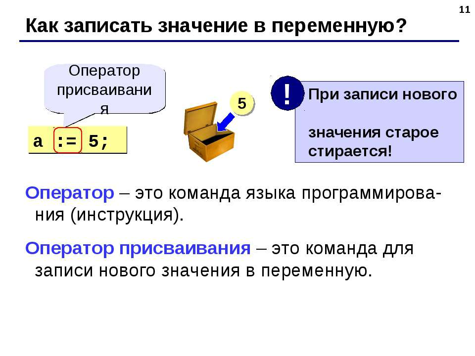 * Как записать значение в переменную? a := 5; Оператор присваивания 5 Операто...