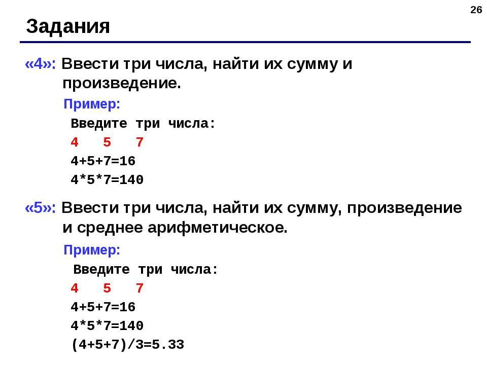 * Задания «4»: Ввести три числа, найти их сумму и произведение. Пример: Введи...