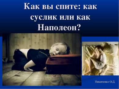 Как вы спите: как суслик или как Наполеон? Никитенко О.Д.