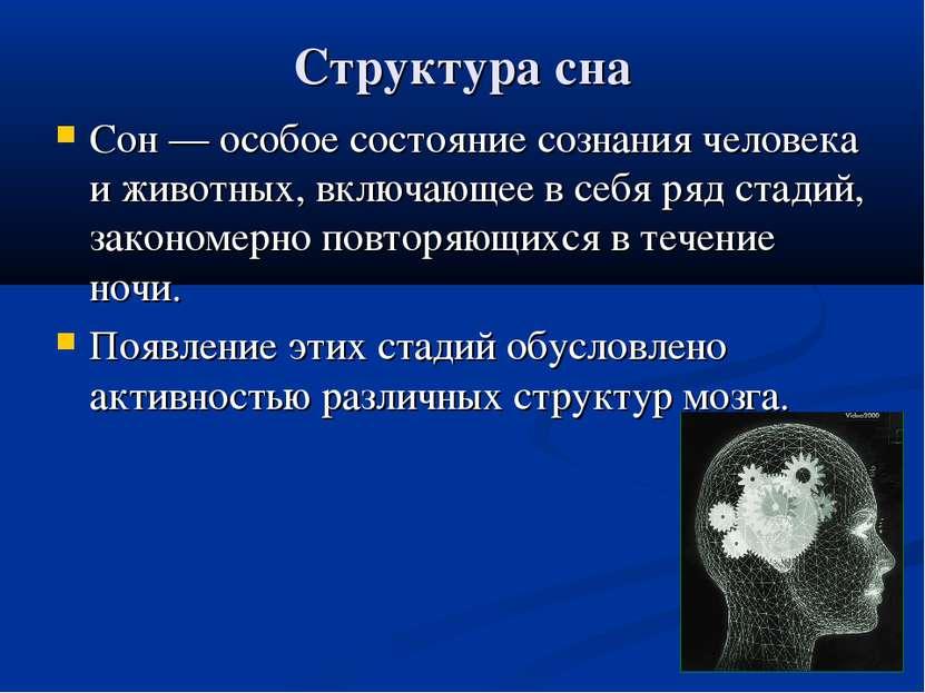 Структура сна Сон — особое состояние сознания человека и животных, включающее...