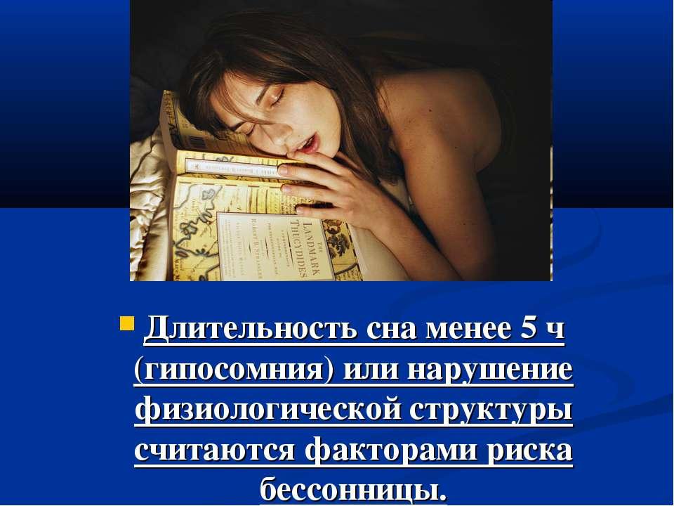 Длительность сна менее 5 ч (гипосомния) или нарушение физиологической структу...