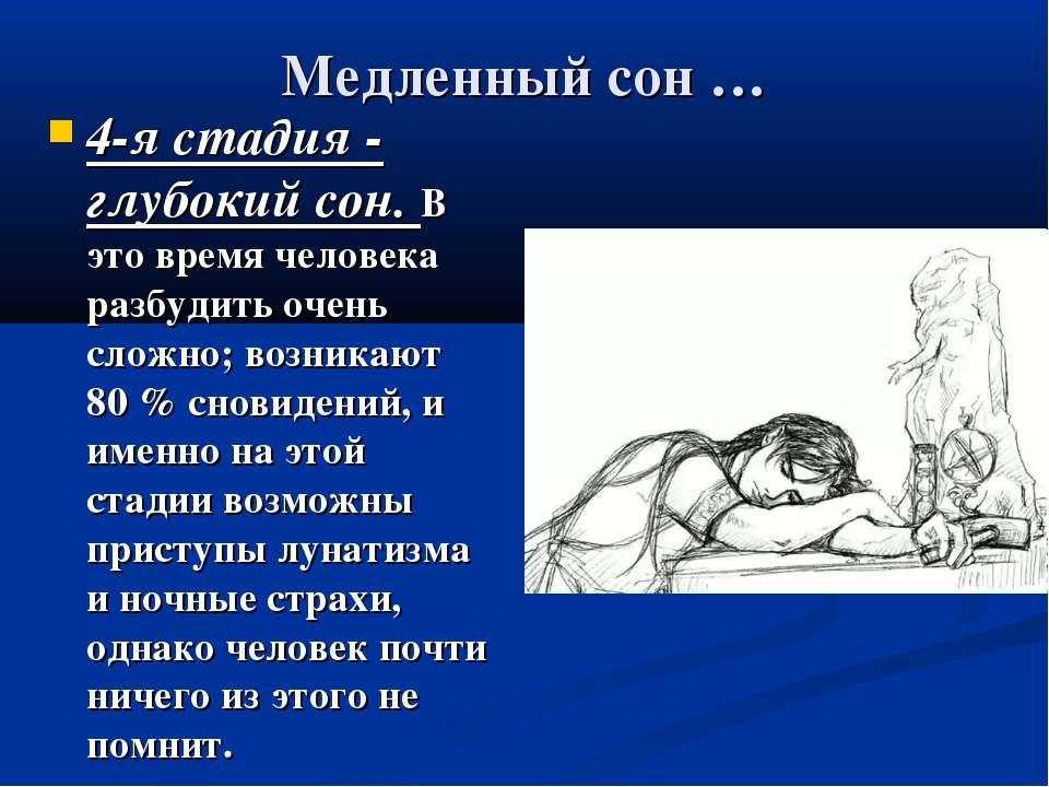 Медленный сон … 4-я стадия - глубокий сон. В это время человека разбудить оче...