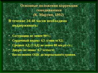 Основные положения коррекции гемодинамики (К. Мартин, 1992) В течение 24-48 ч...