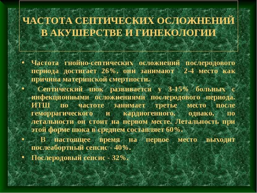 ЧАСТОТА СЕПТИЧЕСКИХ ОСЛОЖНЕНИЙ В АКУШЕРСТВЕ И ГИНЕКОЛОГИИ Частота гнойно-септ...