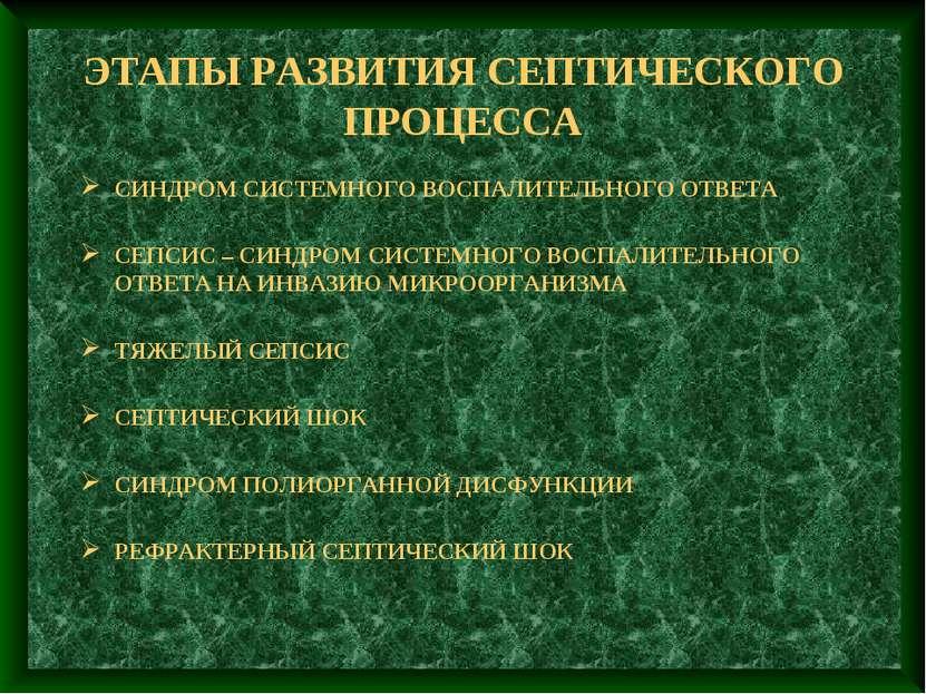 ЭТАПЫ РАЗВИТИЯ СЕПТИЧЕСКОГО ПРОЦЕССА СИНДРОМ СИСТЕМНОГО ВОСПАЛИТЕЛЬНОГО ОТВЕТ...