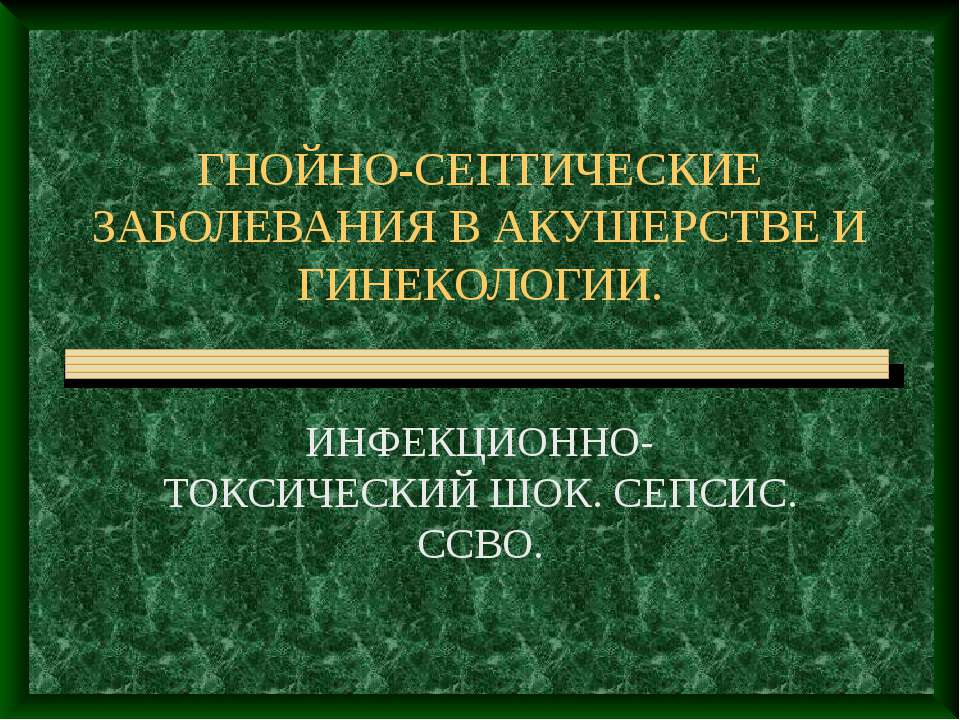 ГНОЙНО-СЕПТИЧЕСКИЕ ЗАБОЛЕВАНИЯ В АКУШЕРСТВЕ И ГИНЕКОЛОГИИ. ИНФЕКЦИОННО-ТОКСИЧ...