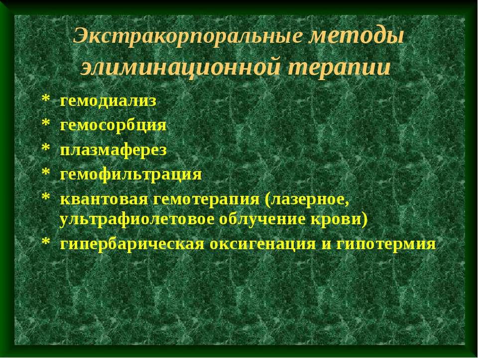 Экстракорпоральные методы элиминационной терапии * гемодиализ * гемосорбция *...