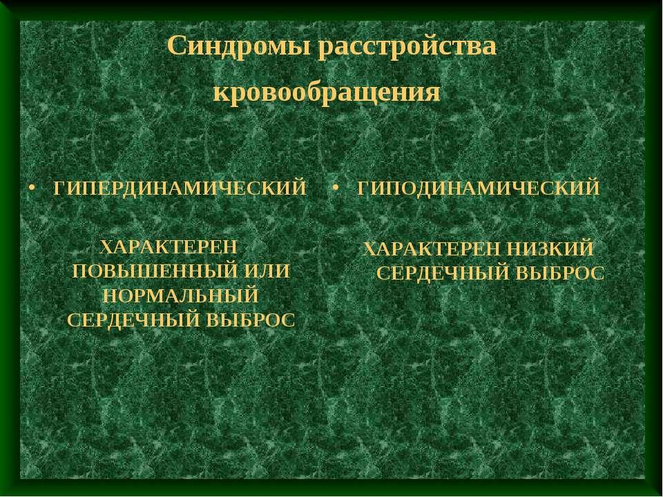Синдромы расстройства кровообращения ГИПЕРДИНАМИЧЕСКИЙ ХАРАКТЕРЕН ПОВЫШЕННЫЙ ...