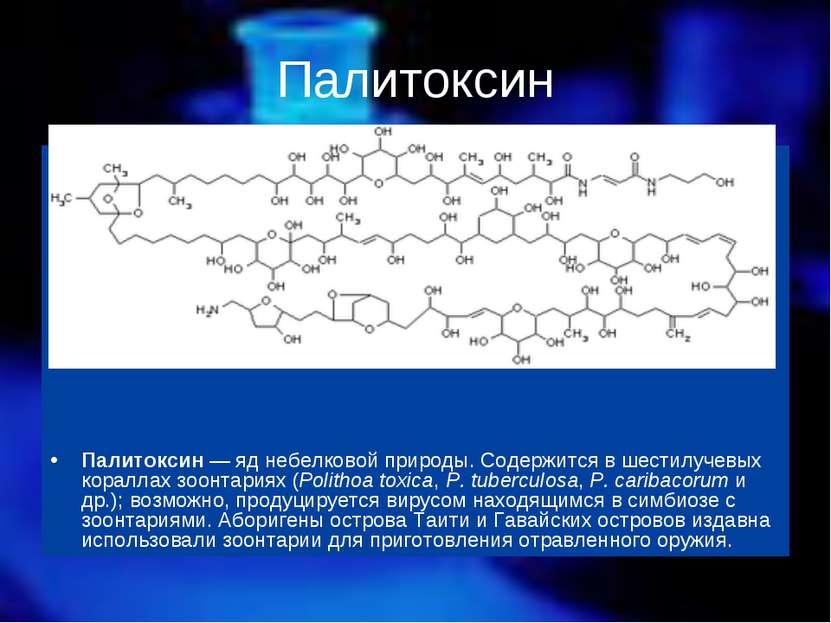 Палитоксин Палитоксин— яд небелковой природы. Содержится в шестилучевых кора...