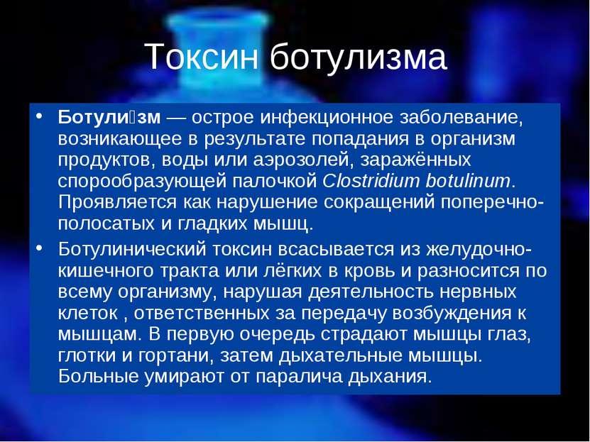 Токсин ботулизма Ботули зм — острое инфекционное заболевание, возникающее в р...