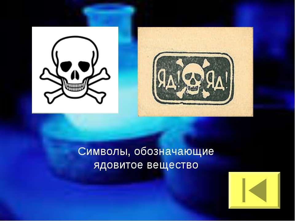 Символы, обозначающие ядовитое вещество