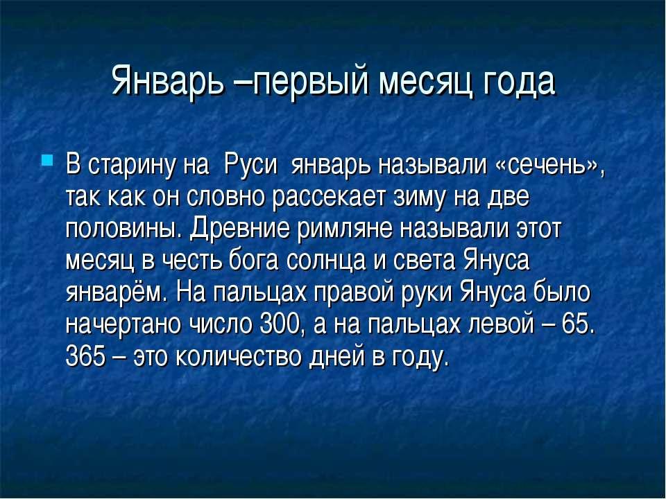 Январь –первый месяц года В старину на Руси январь называли «сечень», так как...