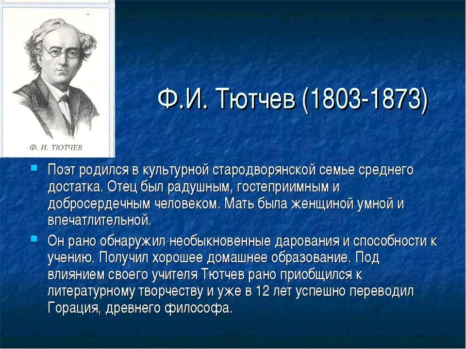 Ф.И. Тютчев (1803-1873) Поэт родился в культурной стародворянской семье средн...