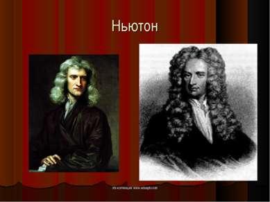Ньютон Из коллекции www.eduspb.com Из коллекции www.eduspb.com