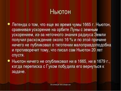 Ньютон Легенда о том, что еще во время чумы 1665 г. Ньютон, сравнивая ускорен...