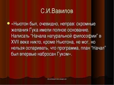 С.И.Вавилов «Ньютон был, очевидно, неправ: скромные желания Гука имели полное...