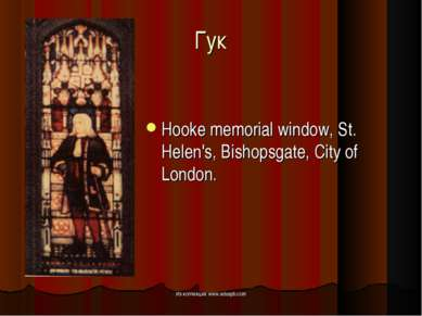 Гук Hooke memorial window, St. Helen's, Bishopsgate, City of London. Из колле...