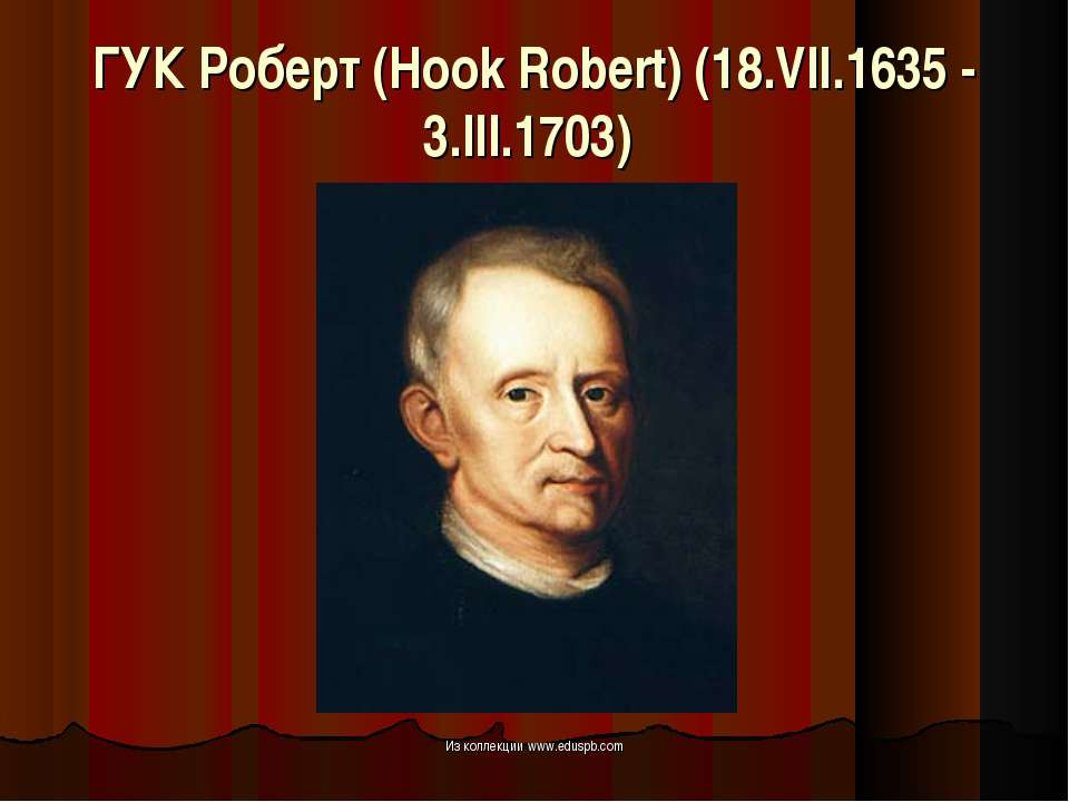 ГУК Роберт (Hook Robert) (18.VII.1635 - 3.III.1703) Из коллекции www.eduspb.c...