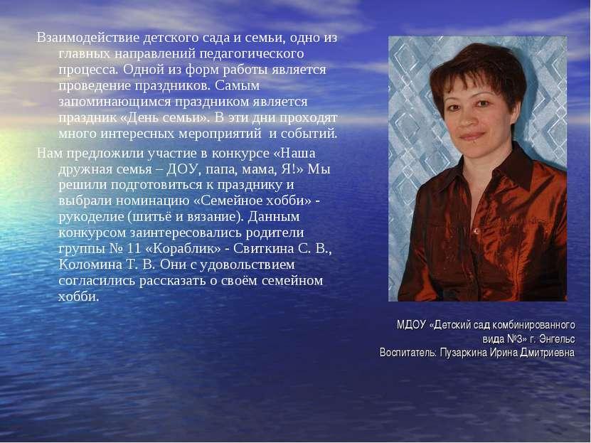 МДОУ «Детский сад комбинированного вида №3» г. Энгельс Воспитатель: Пузаркина...