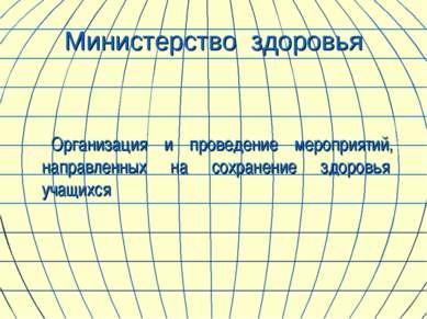 Министерство здоровья Организация и проведение мероприятий, направленных на с...